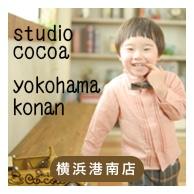 スタジオココア 横浜港南店