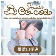 スタジオココア 横浜山手店